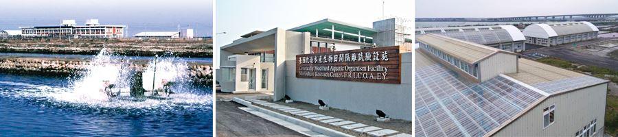 海水繁養殖研究中心外觀