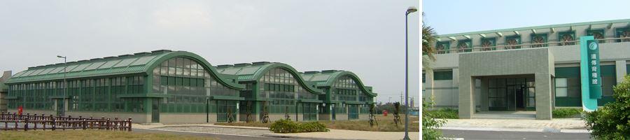 淡水繁養殖研究中心建築外觀