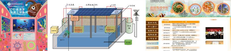 水產生物數位系統畫面圖