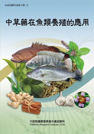 中草藥在魚類養殖的應用(水產試驗所技術手冊13)