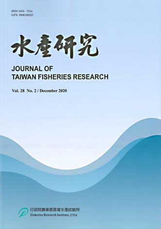 水產研究 Vol.28(2)