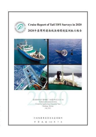 2020年臺灣周邊海域漁場環境監測航次報告