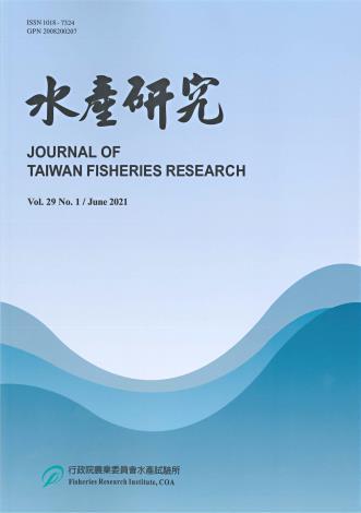 水產研究Vol.29(1)
