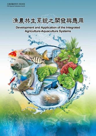 漁農共生系統之開發與應用 (特刊第29號)
