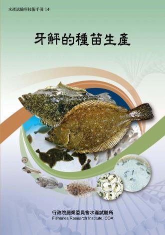 牙鮃的種苗生產(技術手冊14)