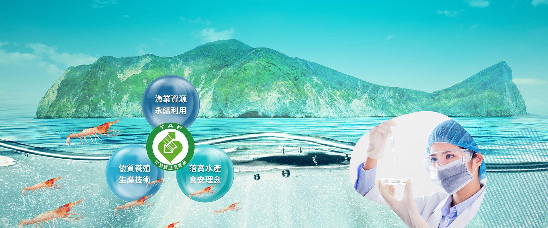 漁業資源永續利用