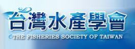 台灣水產學會