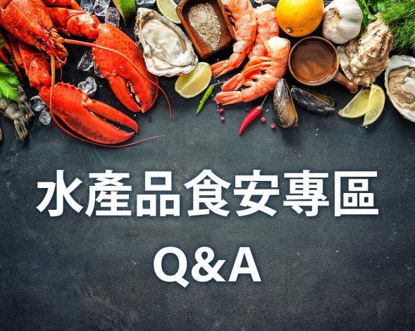 水產品食安專區Q&A