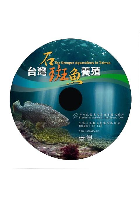 台灣石斑魚養殖