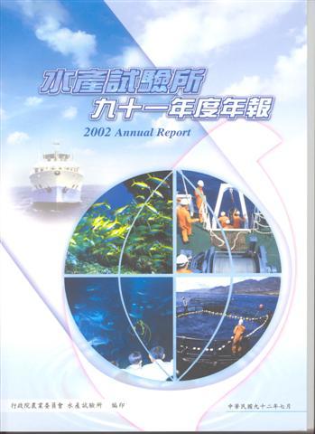 水產試驗所九十一年度年報 (2002 Annual Report)