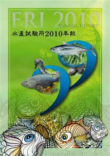 水產試驗所2010年年報
