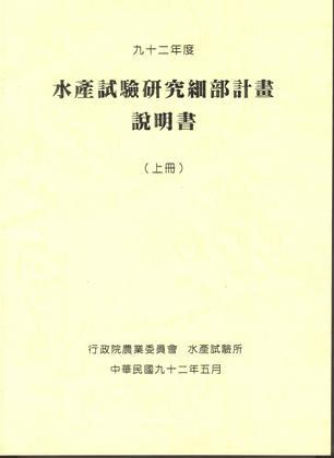 九十二年度水產試驗研究細部計畫說明書 (上冊)