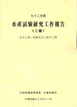 九十二年度水產試驗研究工作報告 (上冊)