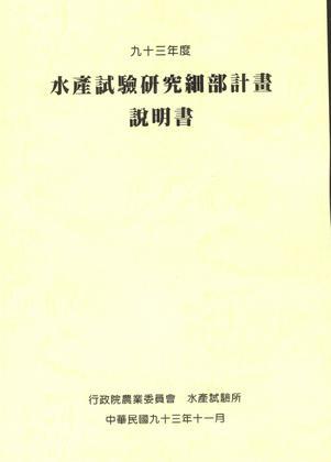 九十三年度水產試驗研究細部計畫說明書