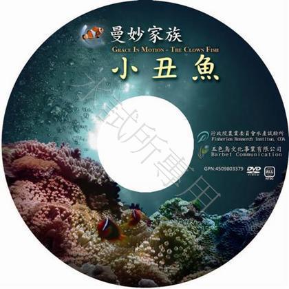 曼妙家族-小丑魚(DVD)