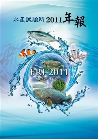 水產試驗所2011年年報