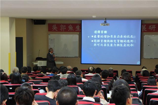 吳郭魚生產技術與產業發展研討會