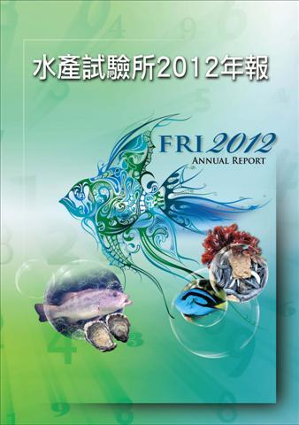 水產試驗所2012年報