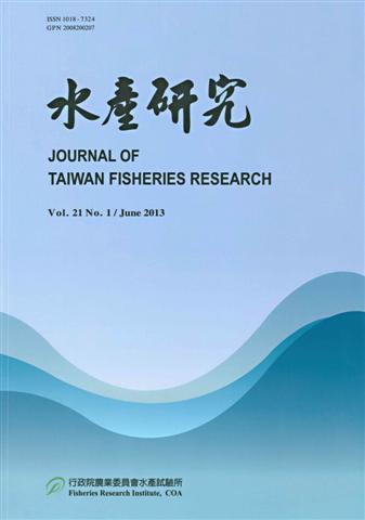 水產研究 Vol.21(1)