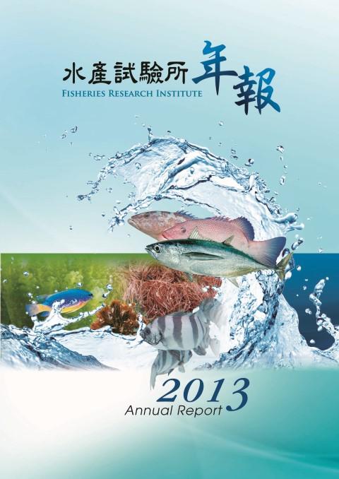 水產試驗所2013年年報