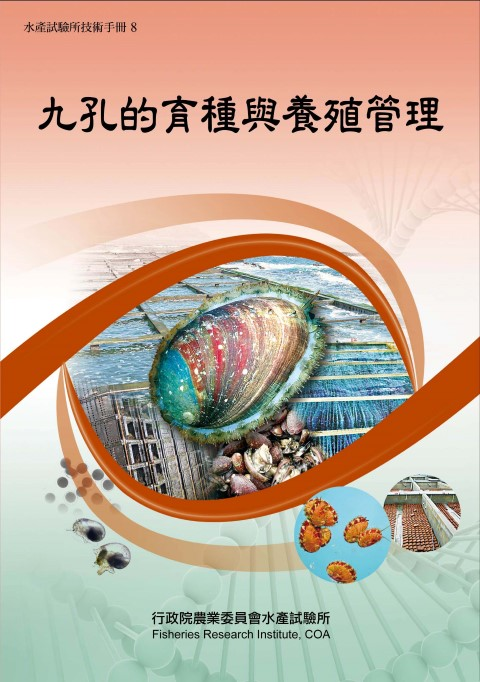 九孔的育種與養殖管理(技術手冊8)