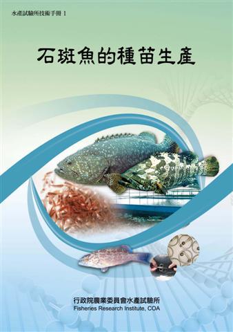 石斑魚的種苗生產(技術手冊1)
