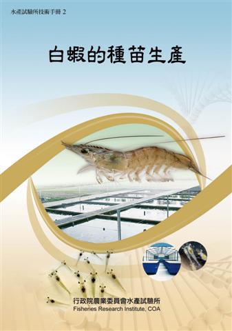 白蝦的種苗生產(技術手冊2)