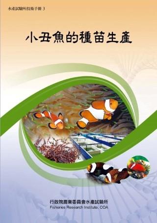 小丑魚的種苗生產(技術手冊3)