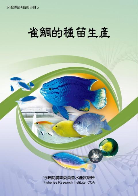 雀鯛的種苗生產(技術手冊5)