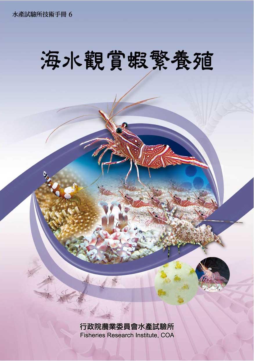 海水觀賞蝦繁養殖(技術手冊6)