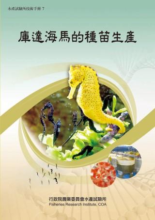 庫達海馬的種苗生產(技術手冊7)