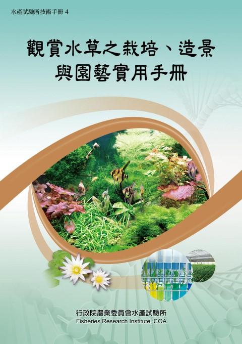 觀賞水草之栽培、造景與園藝實用手冊(技術手冊4)