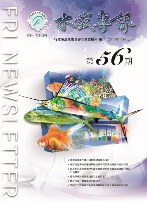 水試專訊(56)