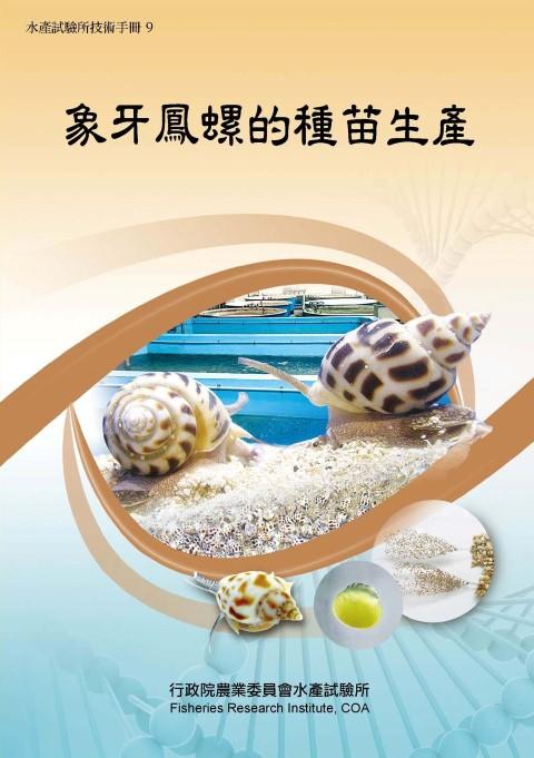 象牙鳳螺的種苗生產(技術手冊9)