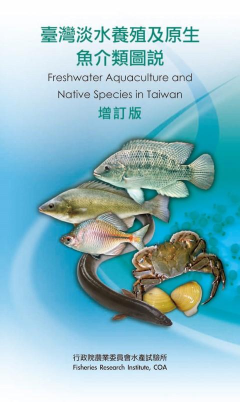臺灣淡水養殖及原生魚介類圖說增訂版