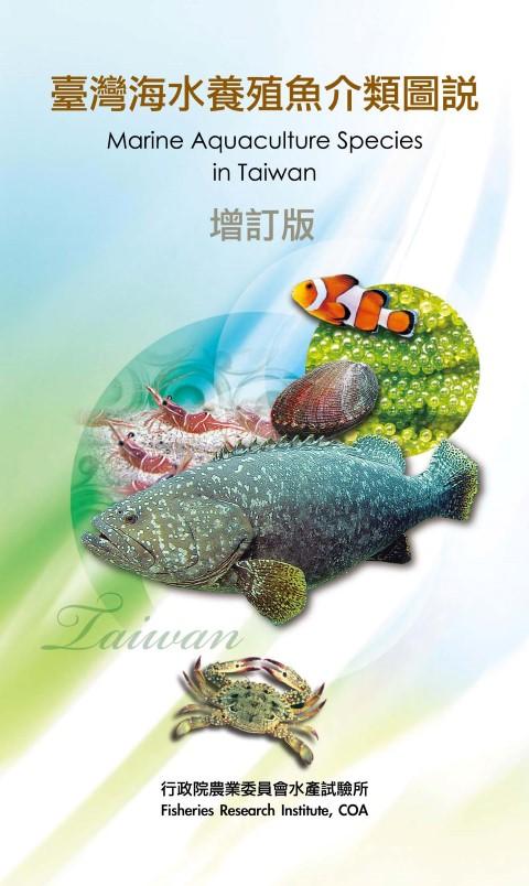 臺灣海水養殖魚介類圖說增訂版