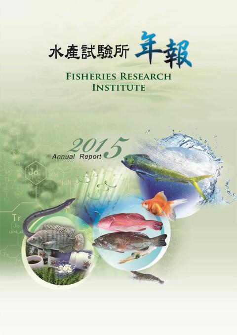 水產試驗所2015年年報