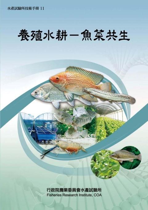 養殖水耕-魚菜共生(技術手冊11)