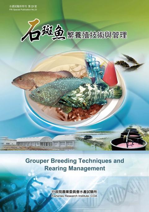 石斑魚繁養殖技術與管理(特刊第23號)