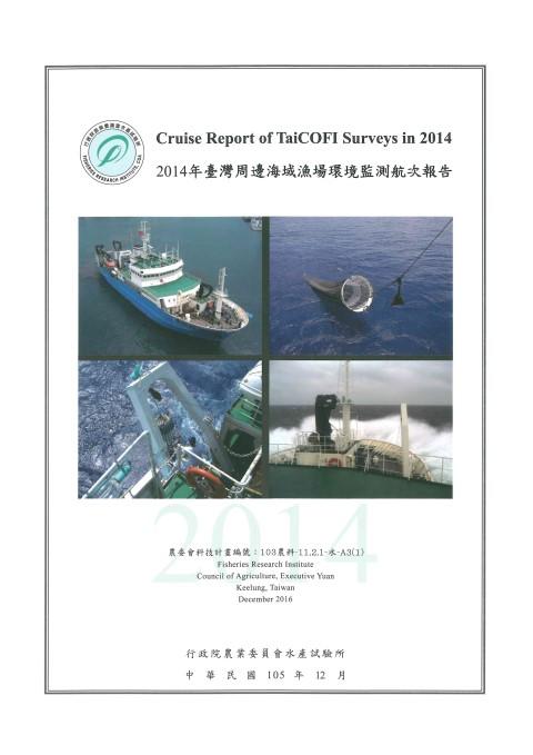 2014年臺灣周邊海域漁場環境監測航次報告