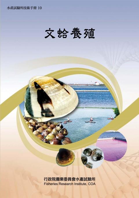 文蛤養殖(技術手冊10)