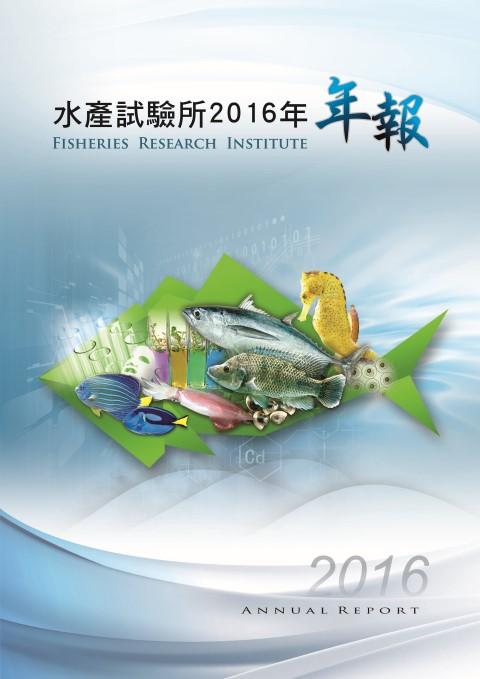 水產試驗所2016年年報