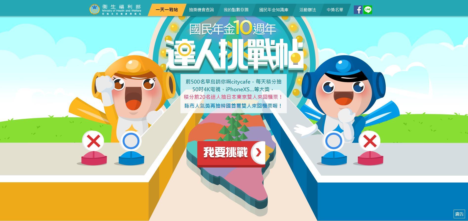 「國民年金10週年達人挑戰帖」網路遊戲活動