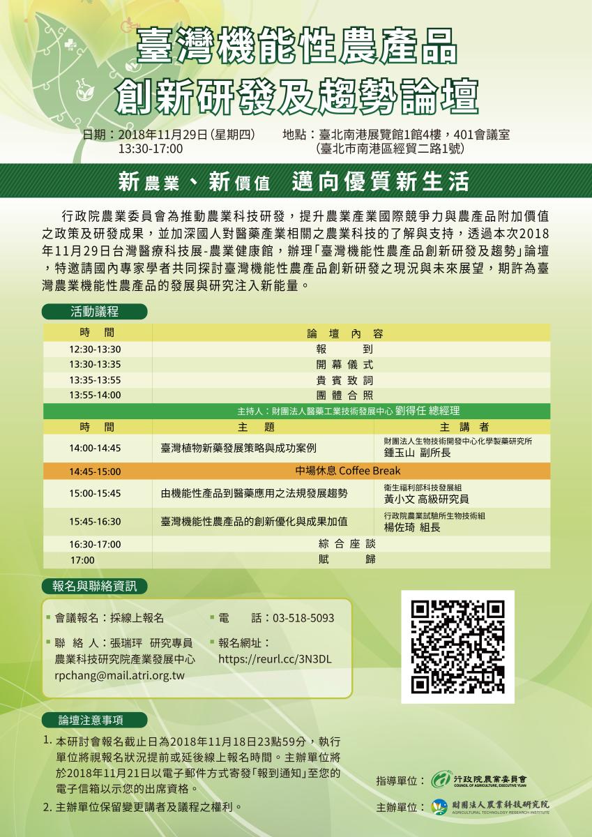 「臺灣機能性農產品創新研發及趨勢」論壇