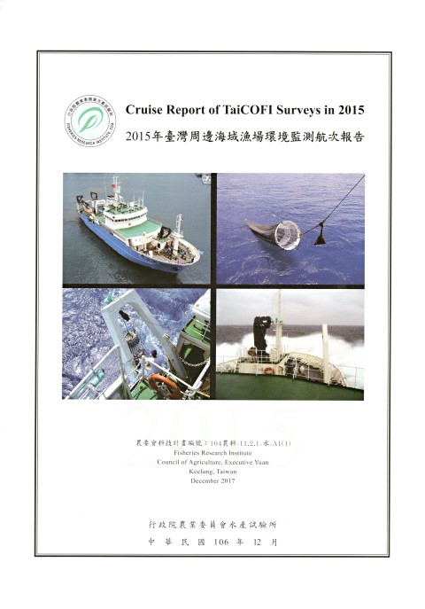 2015年臺灣周邊海域漁場環境監測航次報告