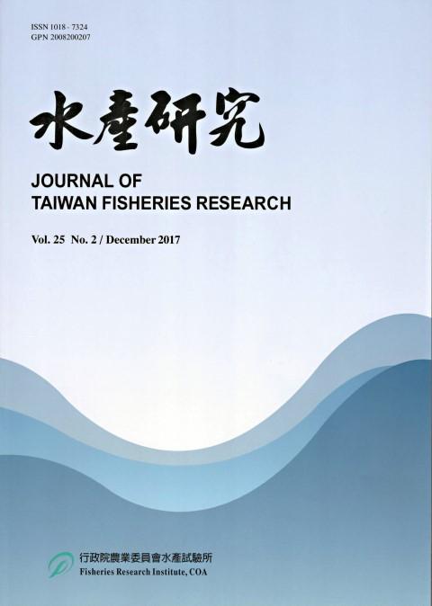 水產研究 Vol.25(2)