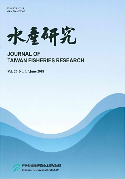 水產研究 Vol.26(1)