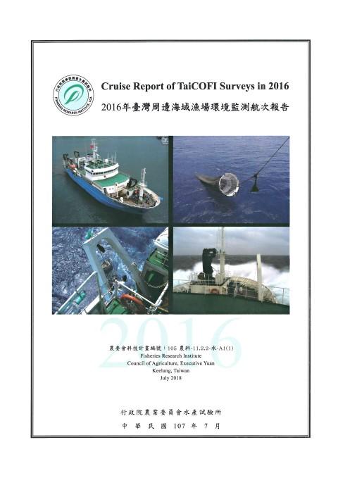 2016年臺灣周邊海域漁場環境監測航次報告