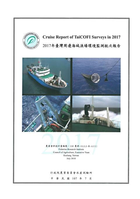 2017年臺灣周邊海域漁場環境監測航次報告