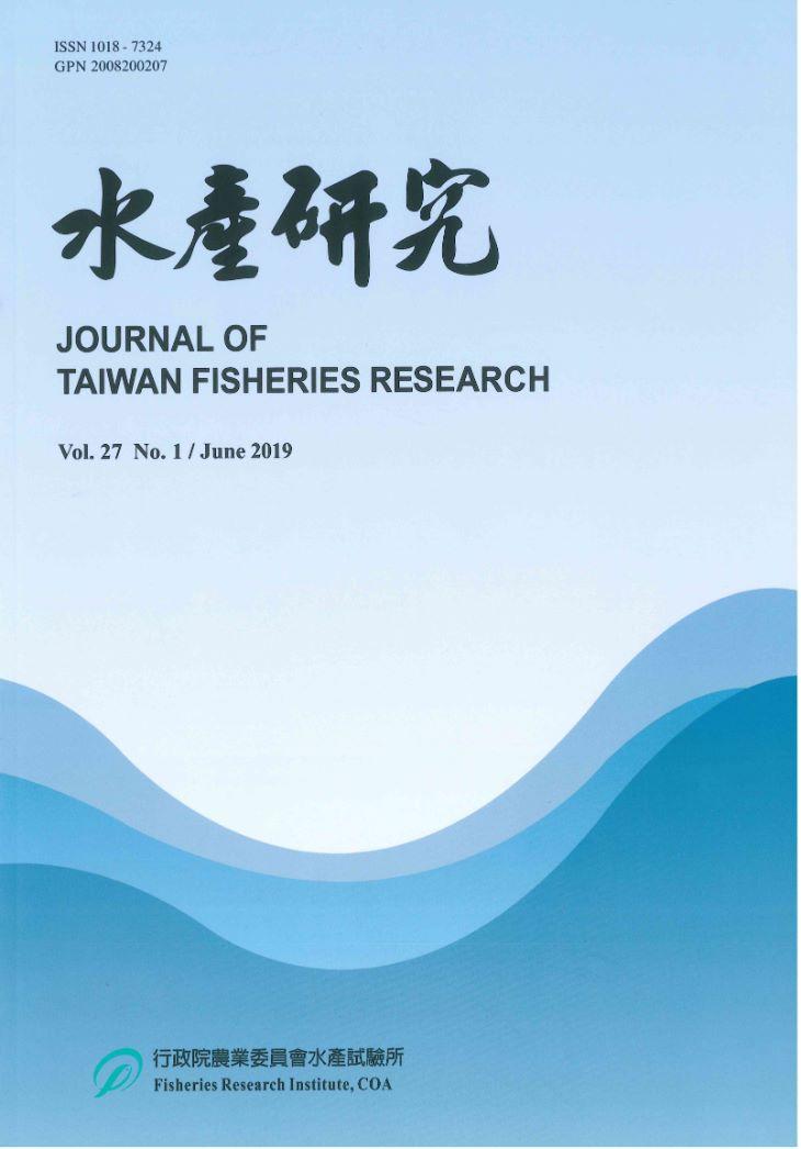 水產研究 Vol.27(1)